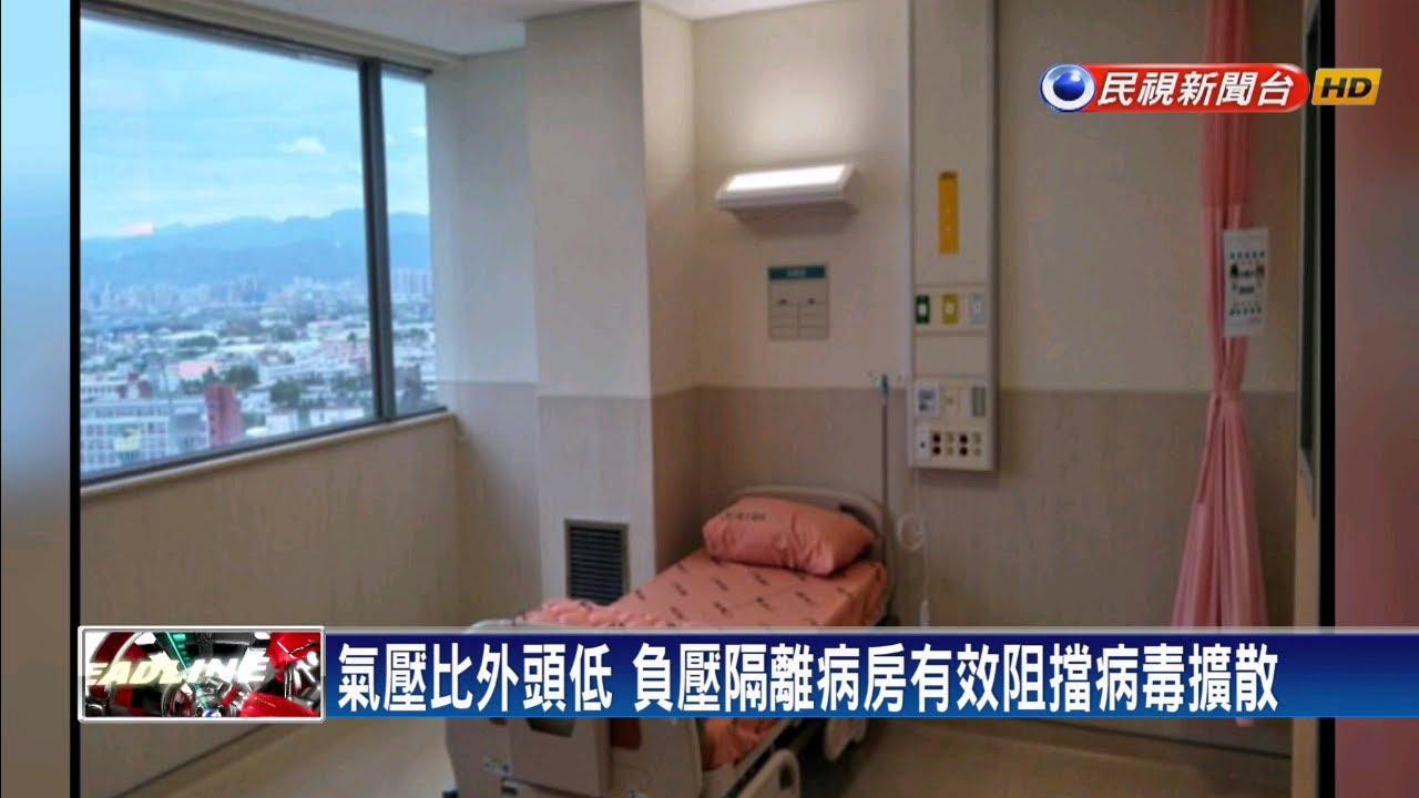 負壓隔離病房在中國之謎