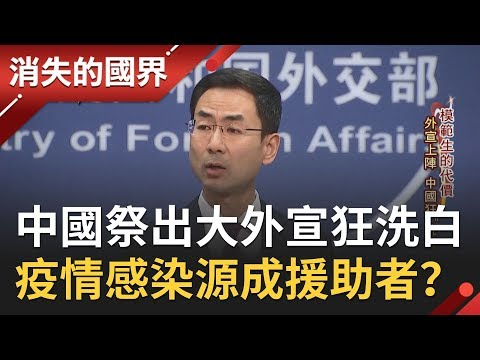 主動應對中國「大外宣」