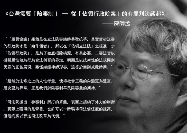 台灣需要「陪審制」