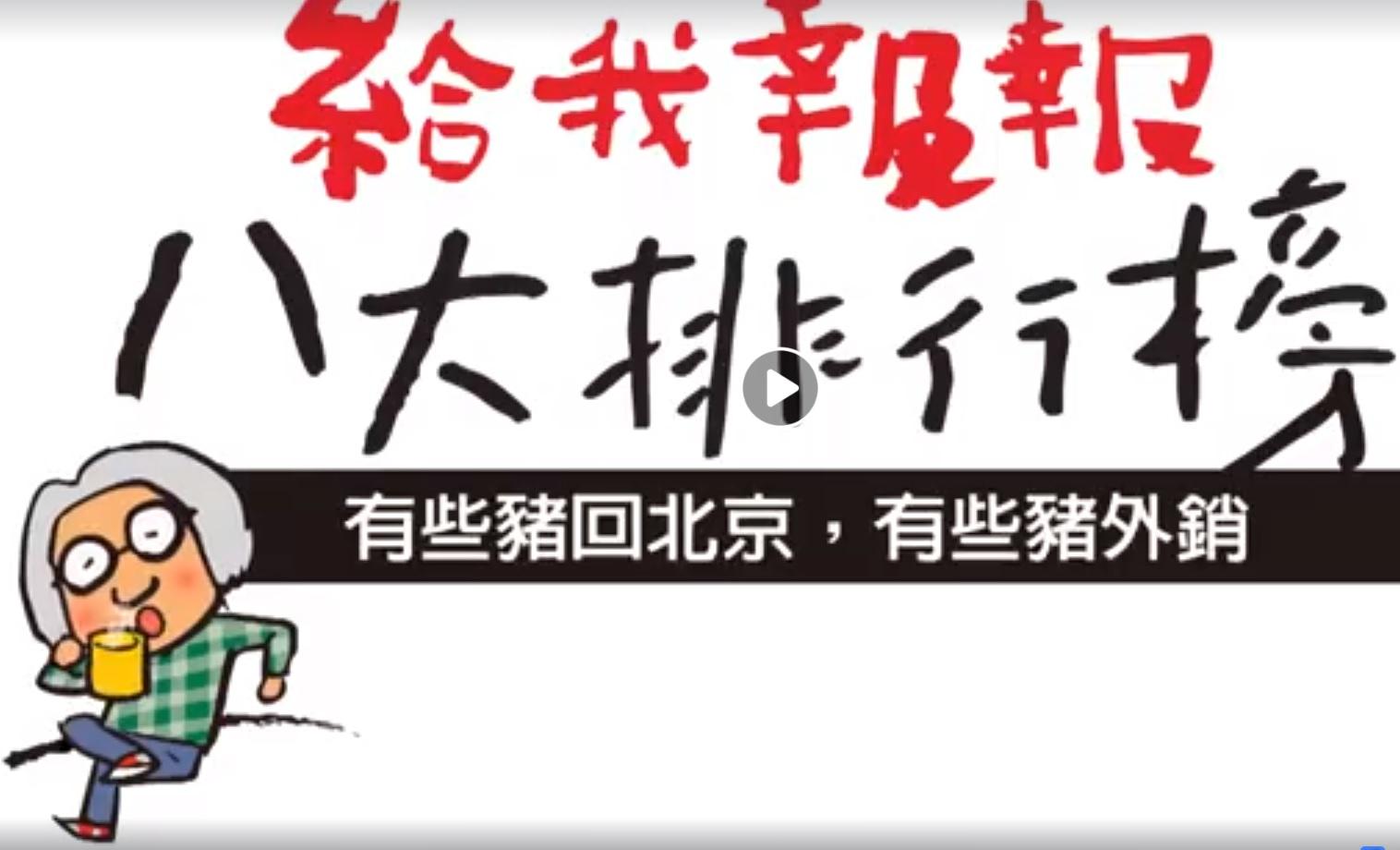 給我報報新聞八大排行榜 0613-0619