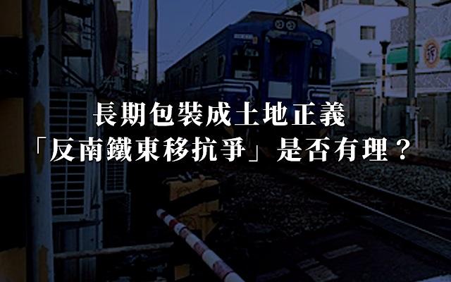 「反南鐵東移抗爭」是否有理?