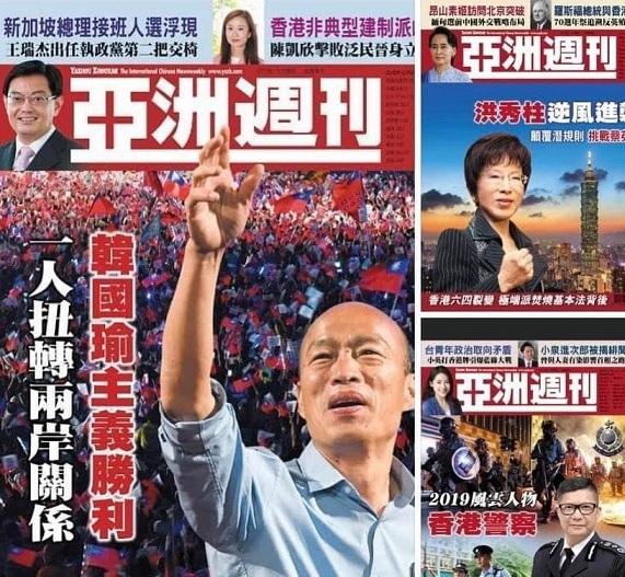 超低級的《亞洲週刊》