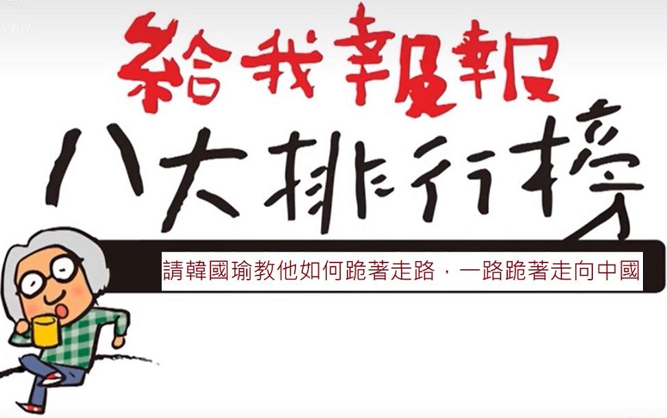 給我報報新聞八大排行榜  1010-1016