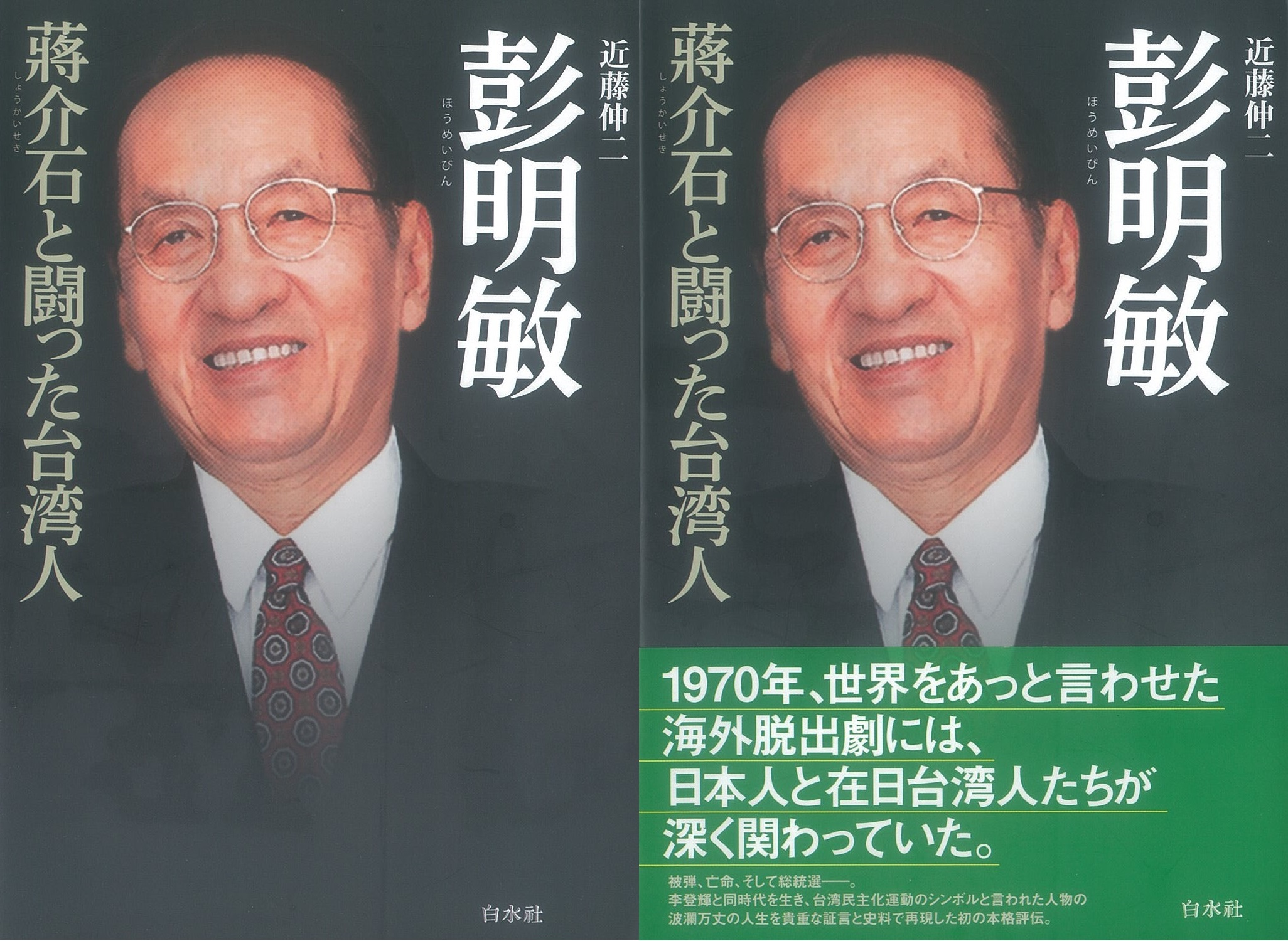 《對抗蔣介石的台灣人—彭明敏》
