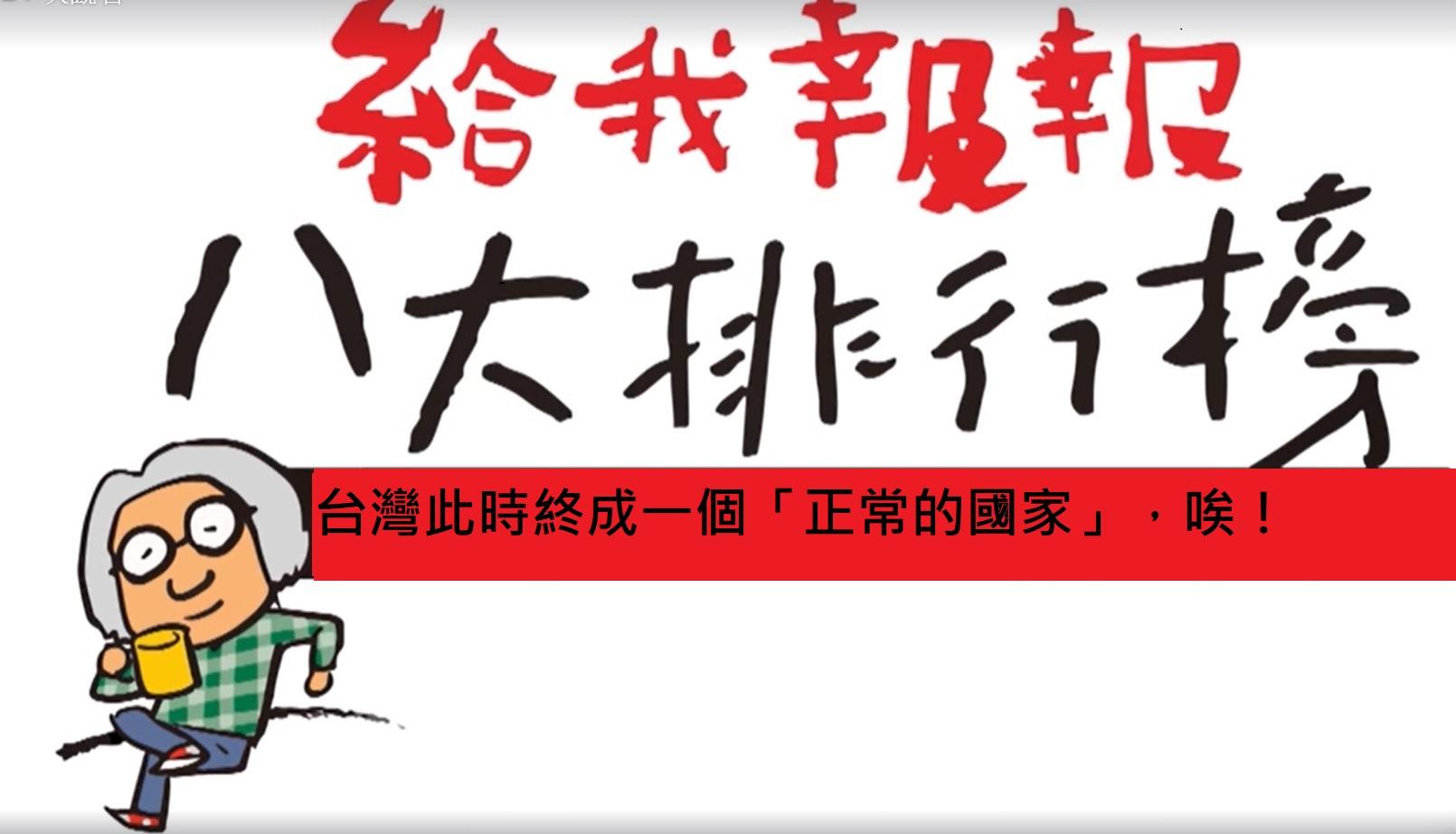 台灣此時終成一個「正常的國家」,唉!