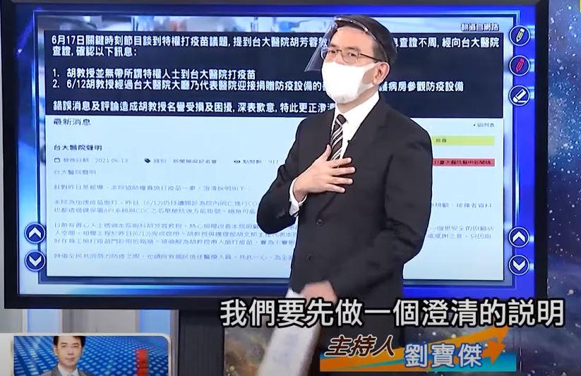 劉寶傑打臉吳子嘉,NCC呢?