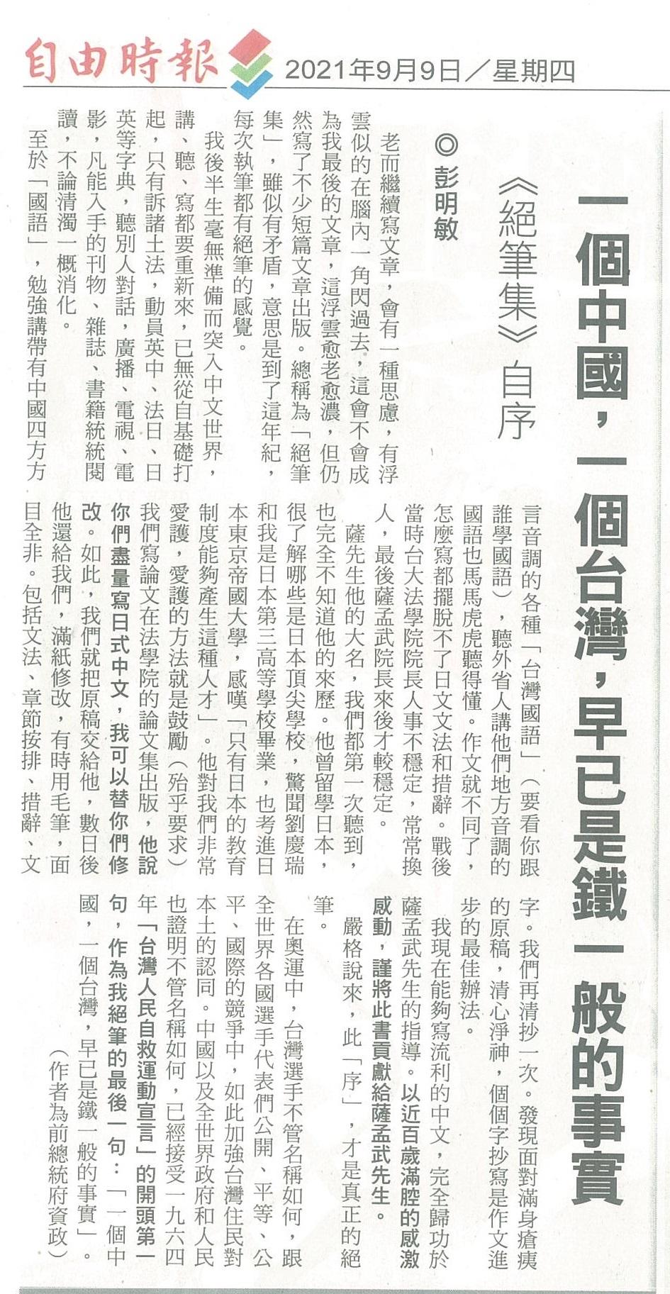 一個中國,一個台灣,早已是鐵一般的事實