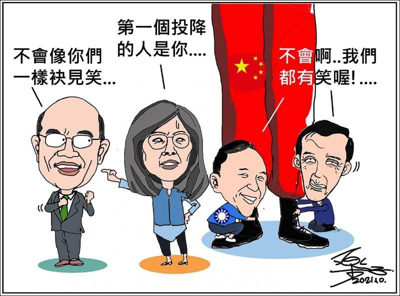 投降中國袂見笑