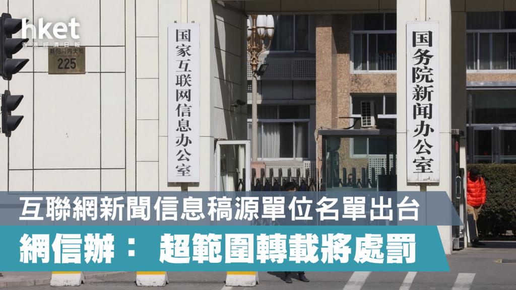 談中國限定新聞網站稿源