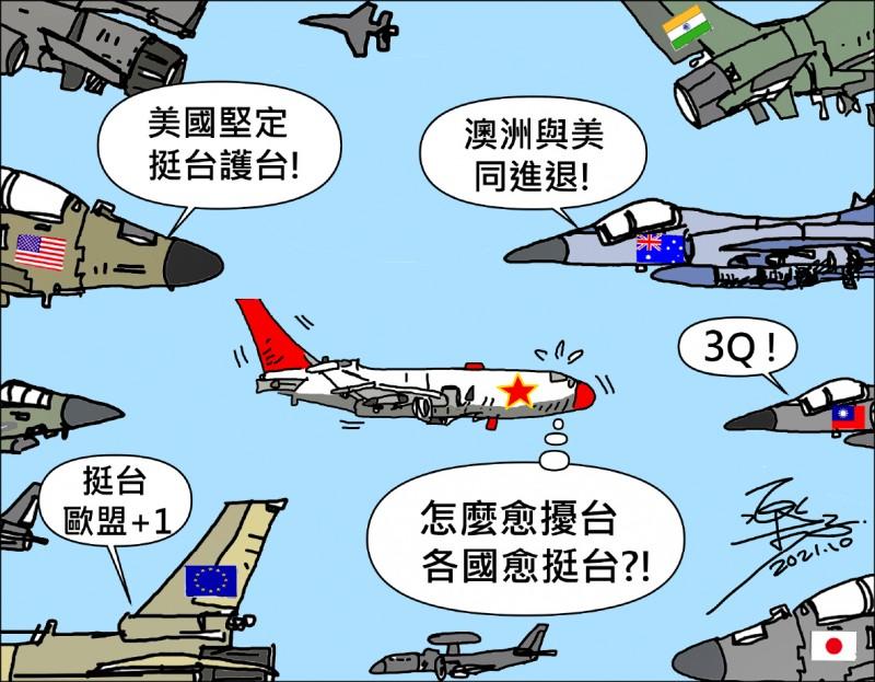 中國擾台 世界挺台