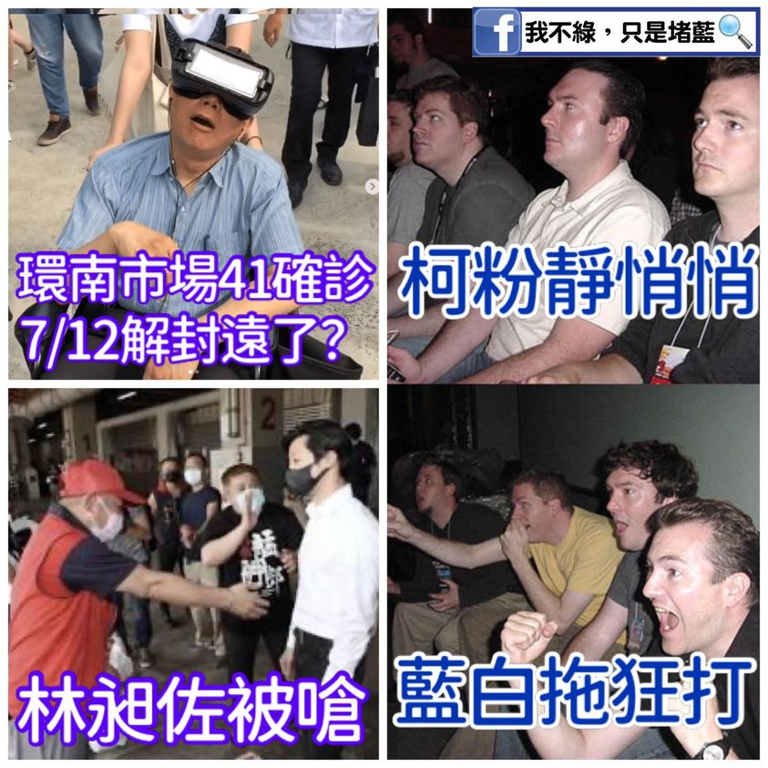 無能柯文哲就是台灣的破口