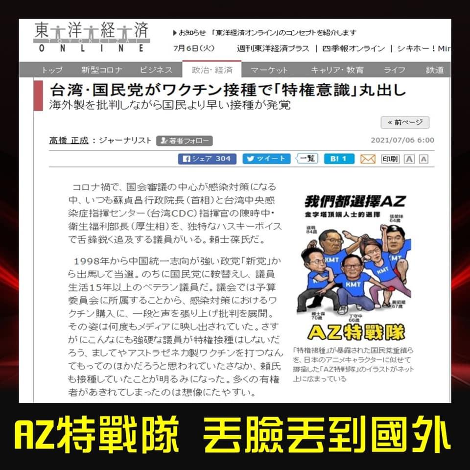 國民黨AZ特戰隊 丟臉丟到日本