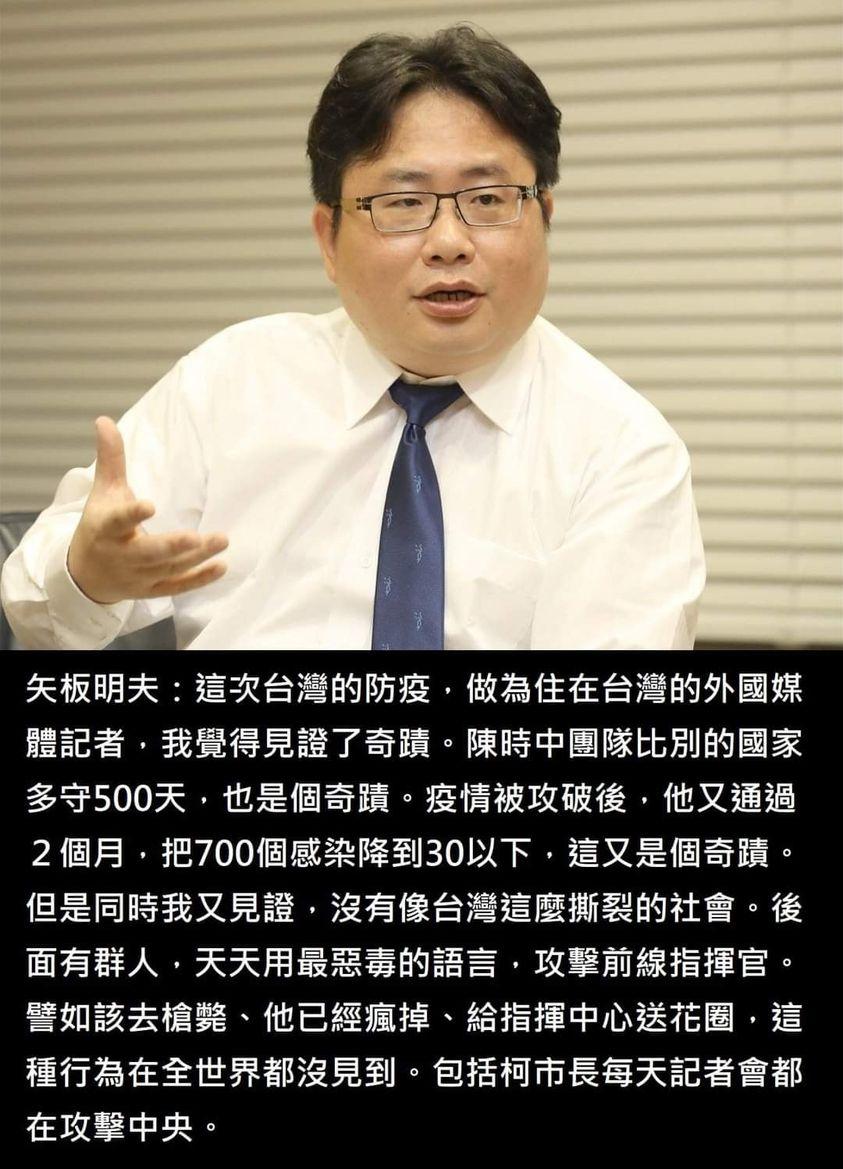 矢板明夫在台灣的兩個見證