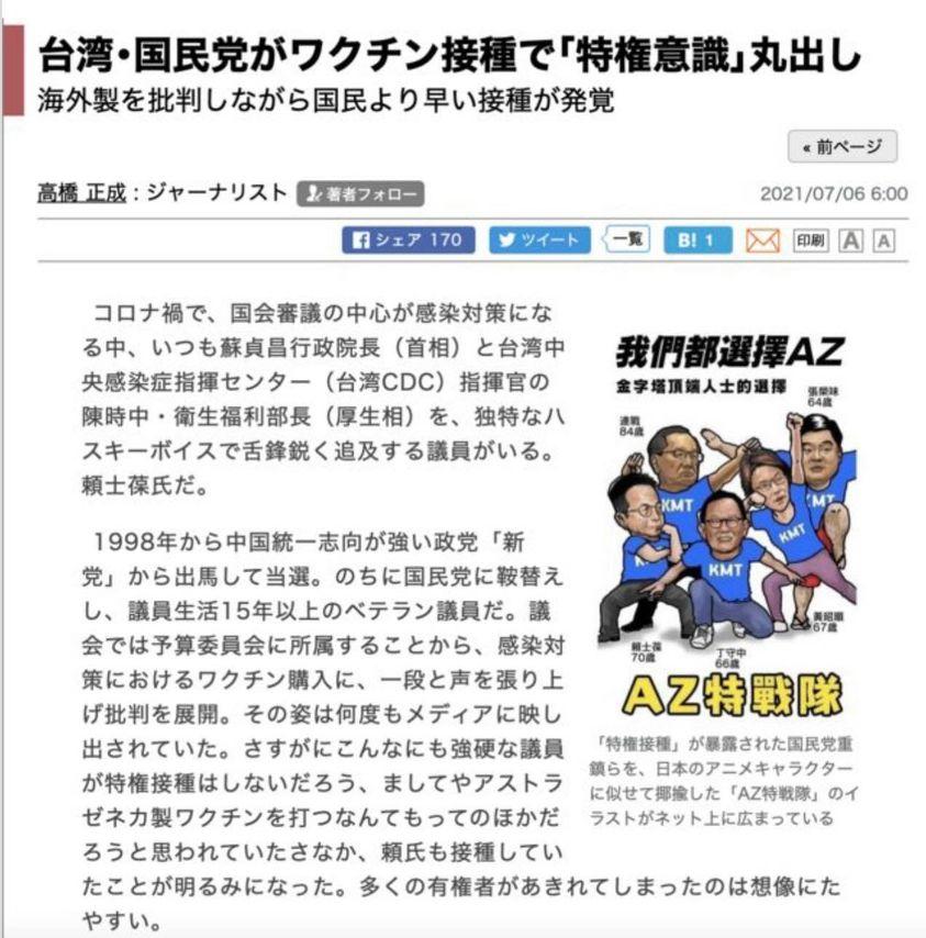 藍色「AZ特戰隊」紅到國際媒體了!