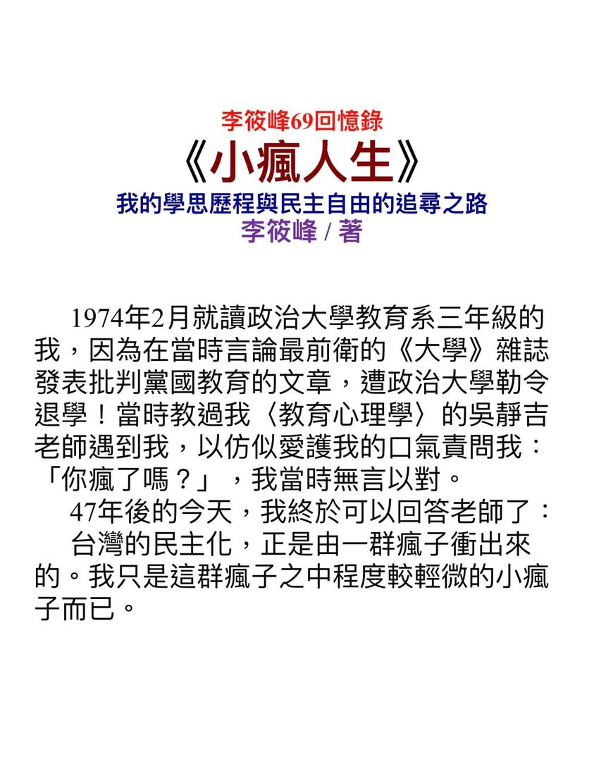 李筱峰新書預告