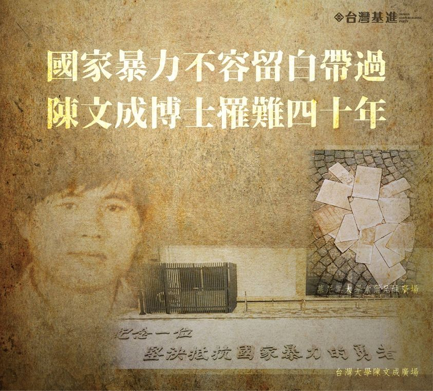 國家暴力不容留白帶過  陳文成博士罹難四十年