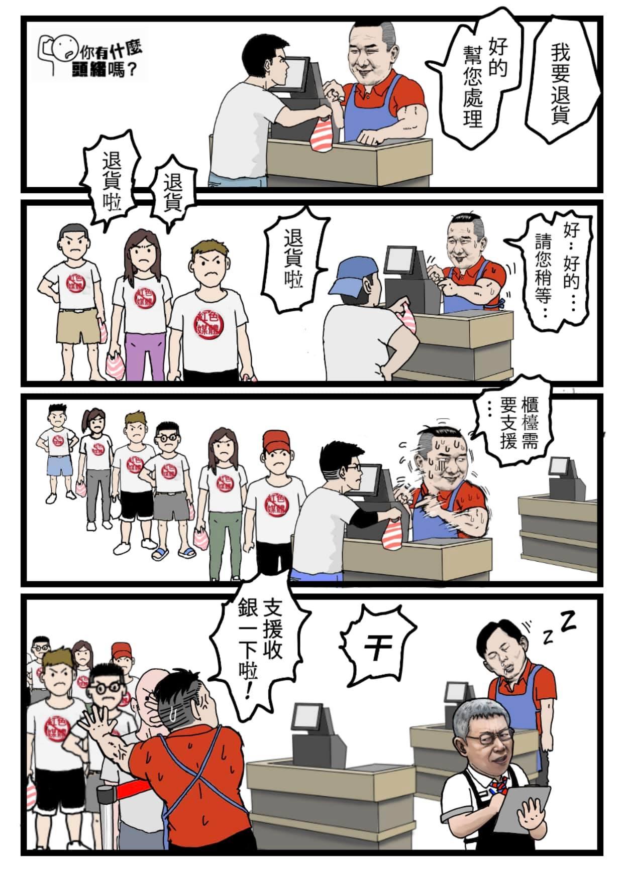 光睡覺就是在幫台灣