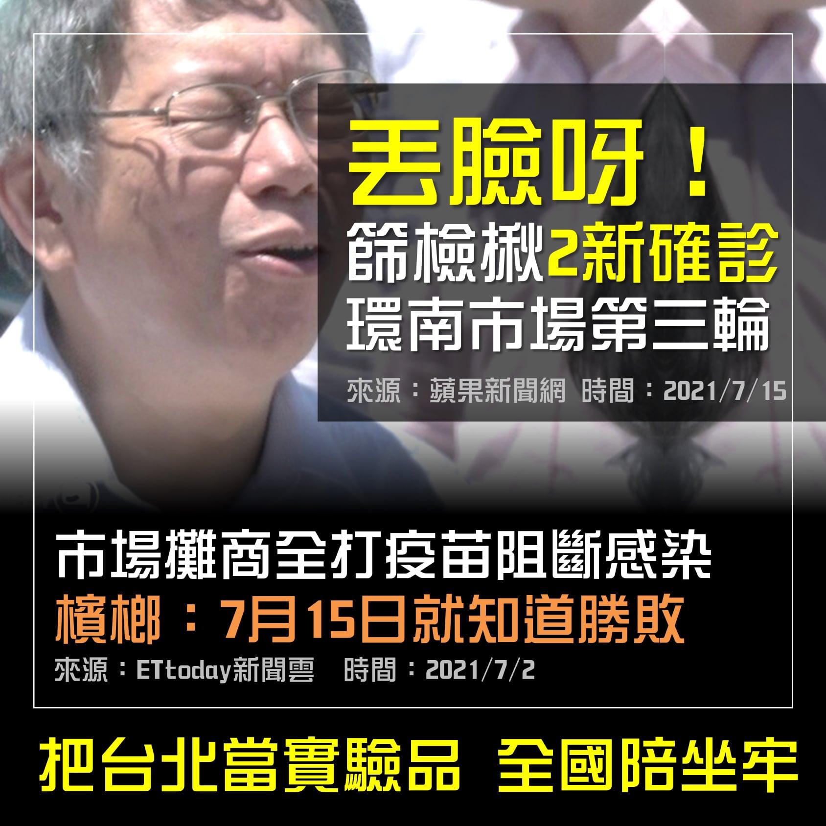 把台北當實驗品,全國陪坐牢
