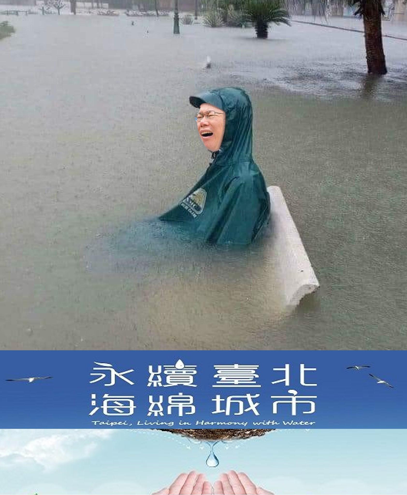 台北海綿了嗎?