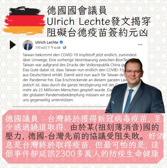 德國議員發文證實中國阻礙台灣取得BNT疫苗