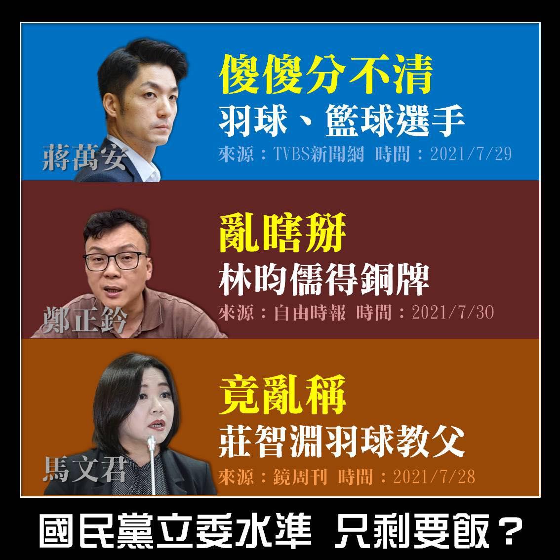 國民黨立委亂蹭東奧