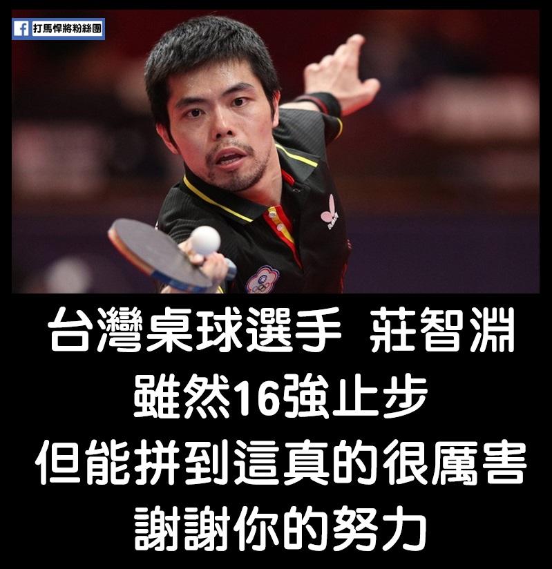 台灣桌球教父,當之無愧