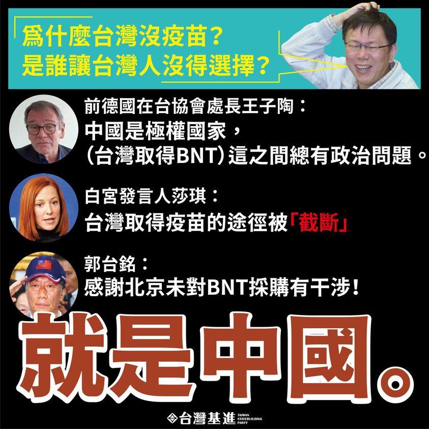 為什麼台灣沒疫苗?答案:就是中國