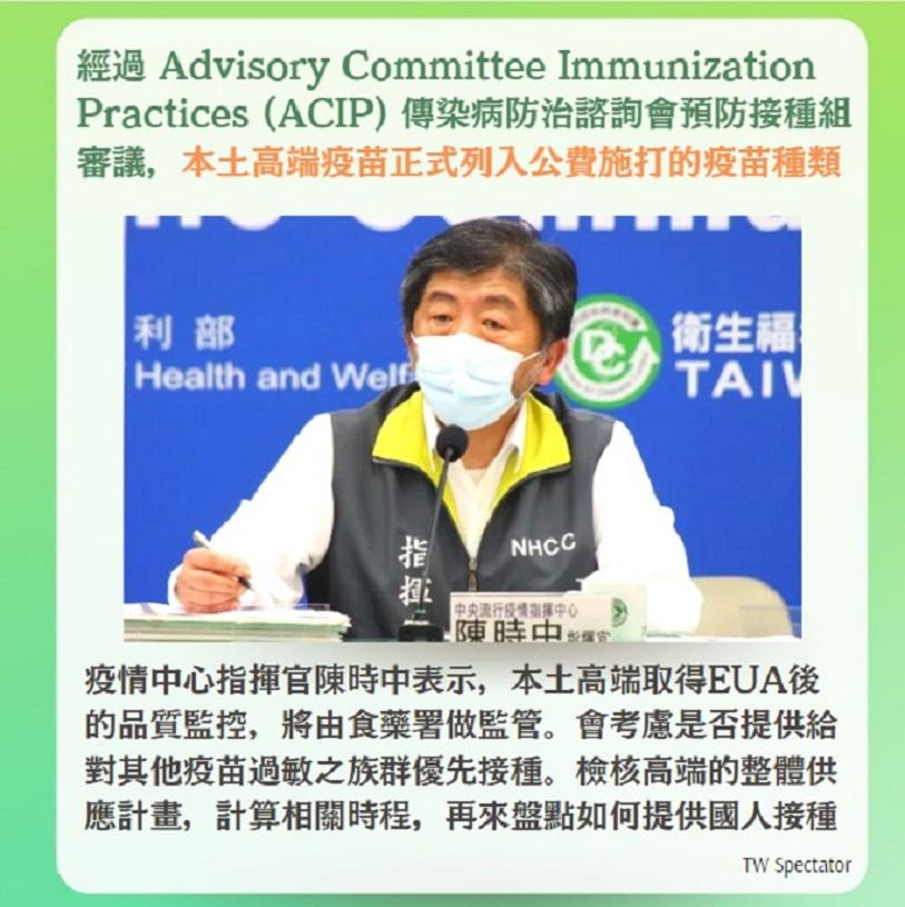 台灣變成舉足輕重的「疫苗戰隊」