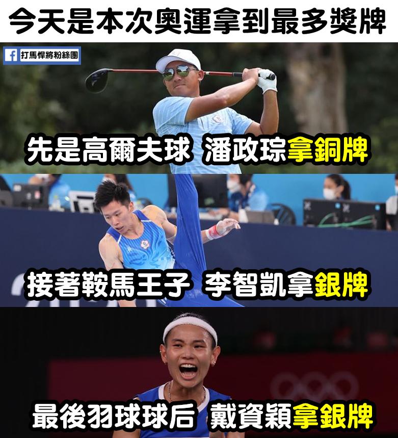 台灣拿到最多獎牌的一天