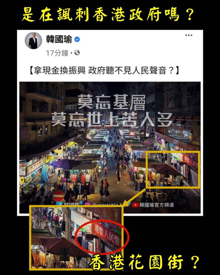 韓國瑜想選香港特首?