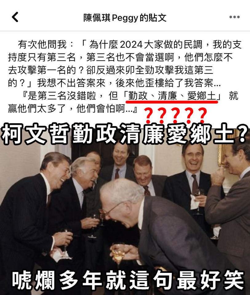 全台灣最不要臉的政治人物