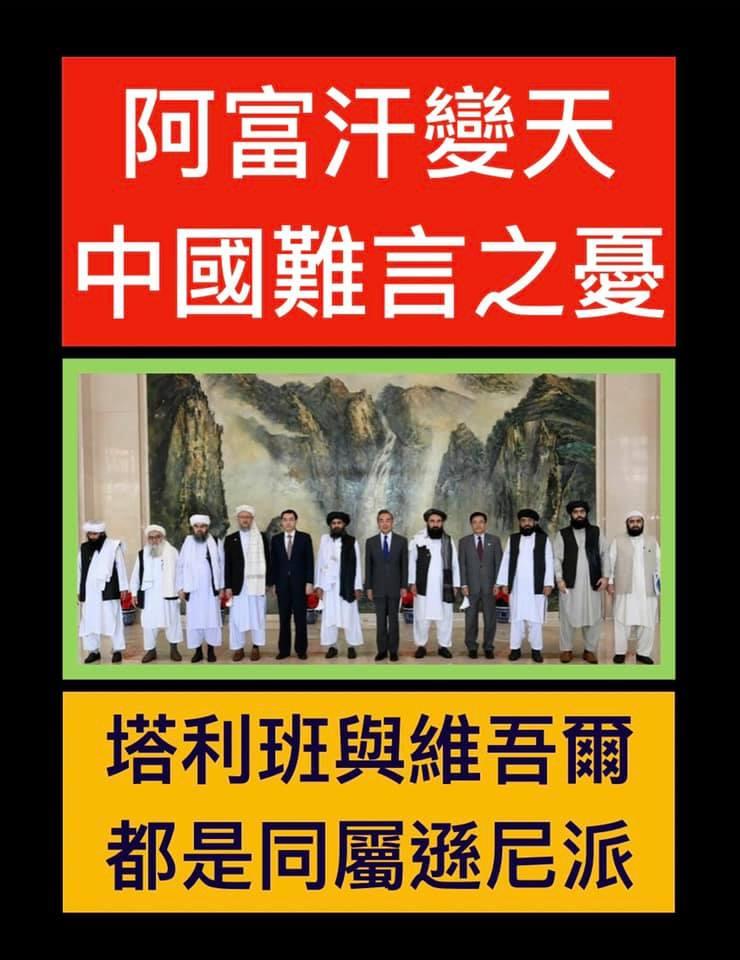 阿富汗變天,中國的難言之憂