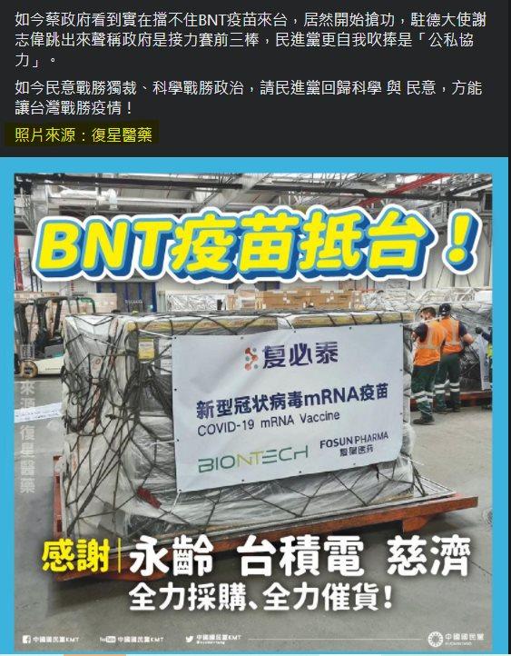 難道國民黨是上海復星的在台代理人?