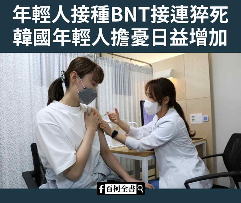 國際認證的安全有效疫苗?
