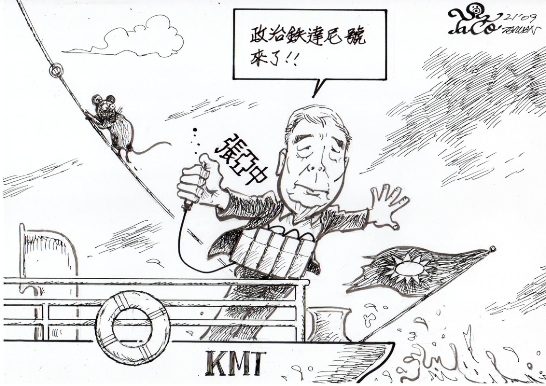 政治鐵達尼號