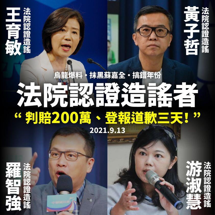 法院認證國民黨四位造謠者
