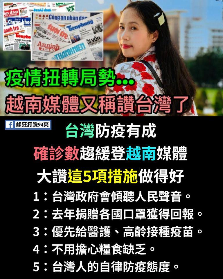 越南媒體也肯定台灣的防疫