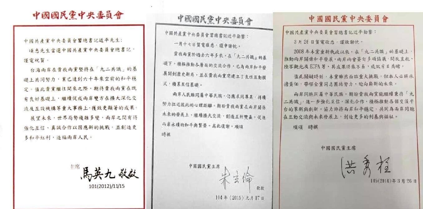 中國國民黨最怕中華民國