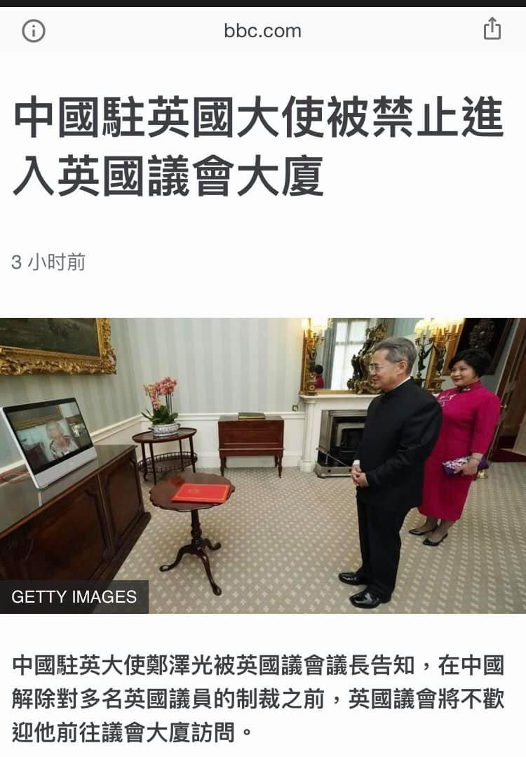 中國大使被英國議會禁止進入