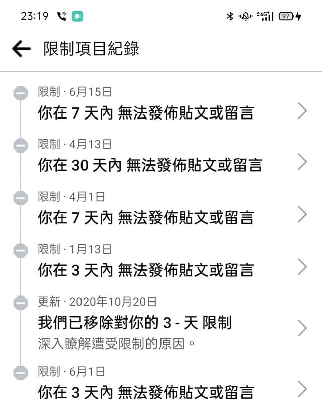 台灣人的臉書言論給上海人審查