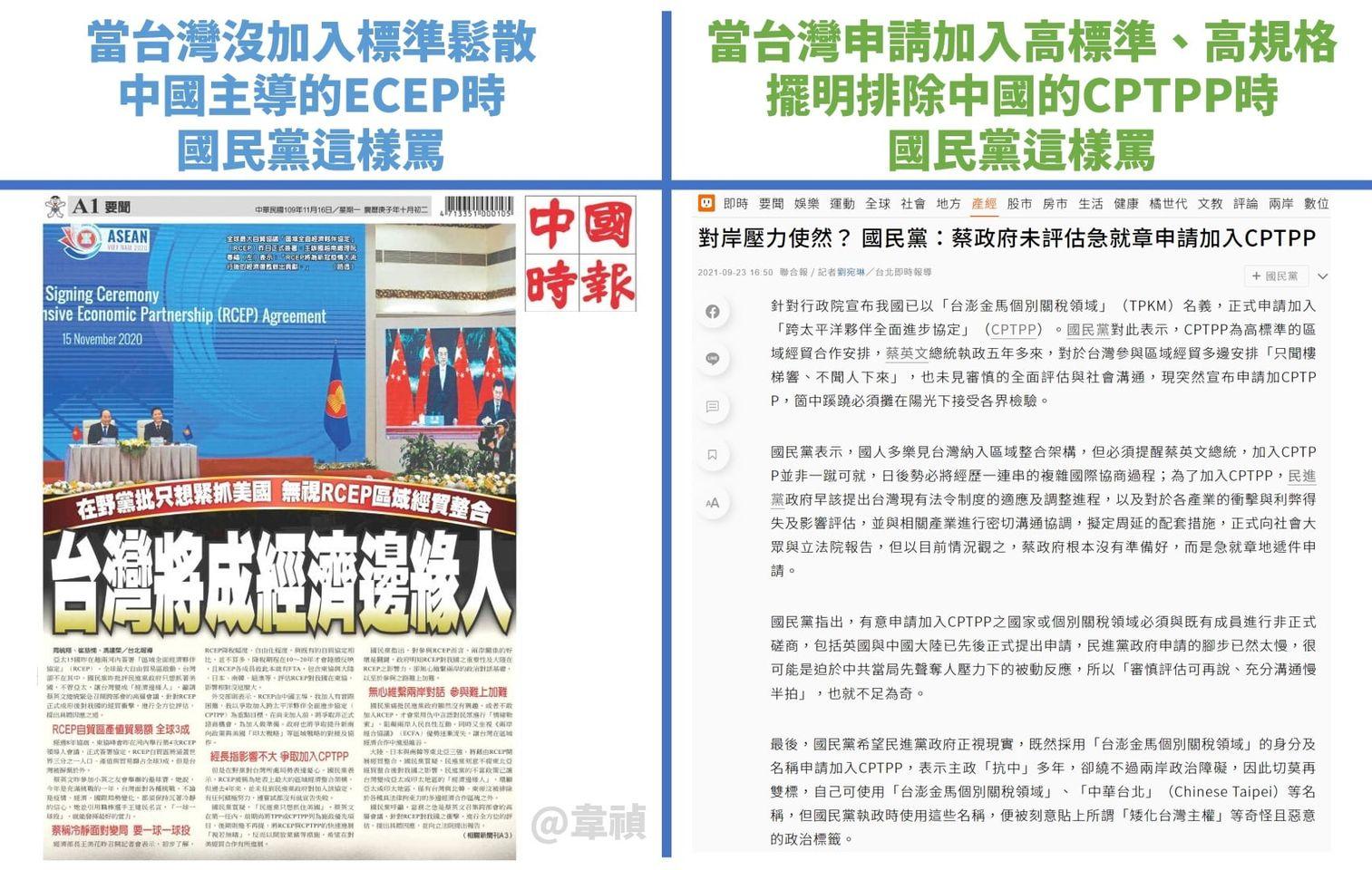 面對RCEP與CPTPP 國民黨嚴重雙標