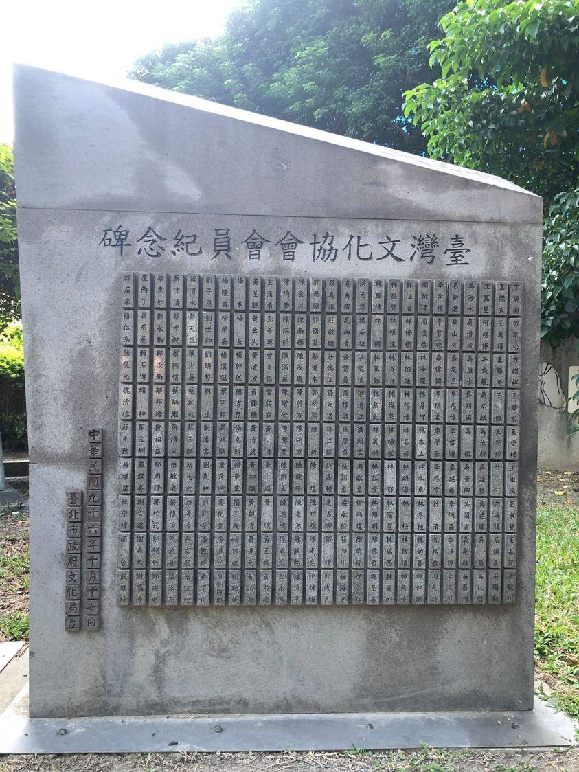 零落成泥碾作塵:文協百年紀念