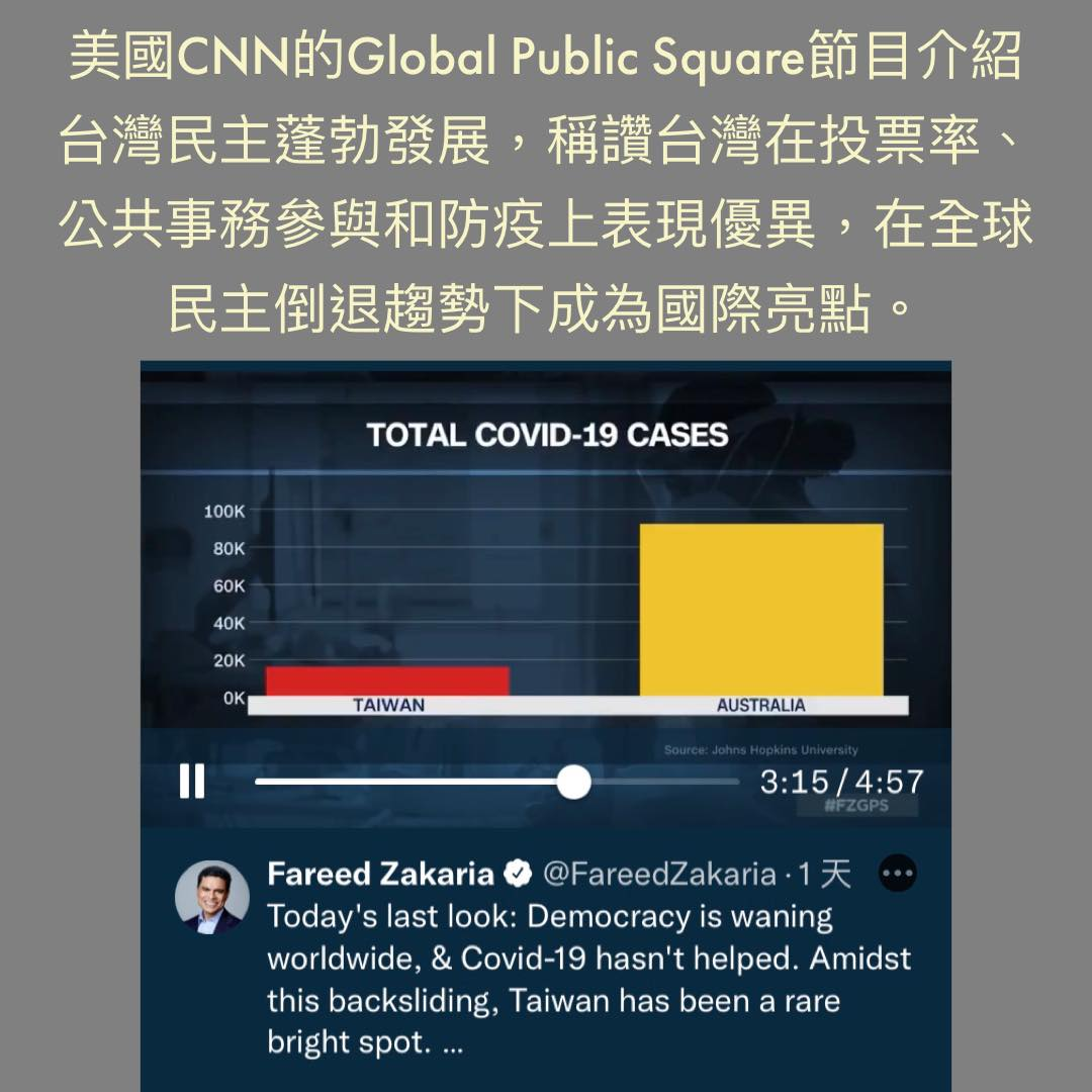 全世界都說台灣很棒