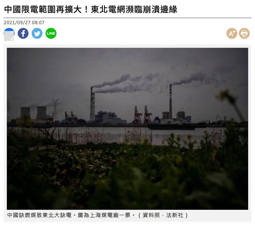 中國將迎來最難以忍受的寒冬