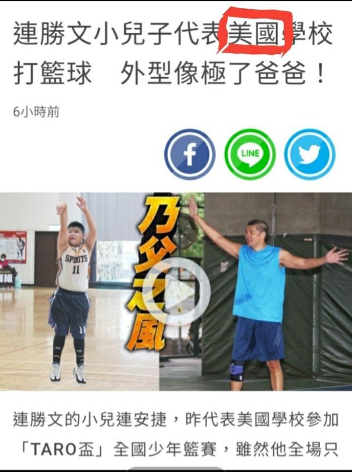 純種中國人唸美國學校?