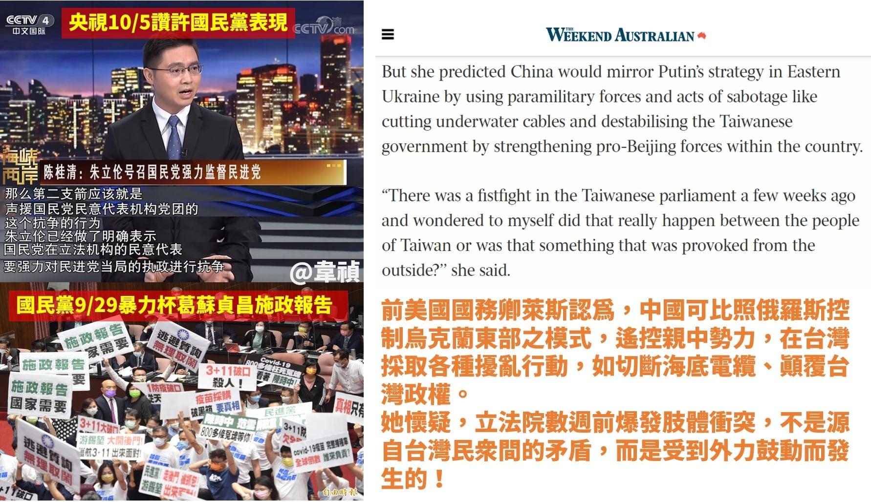 萊斯認證國民黨是中國內應