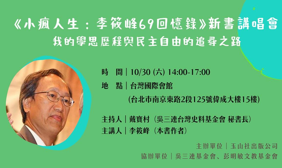 《小瘋人生:李筱峰69回憶錄》講唱會