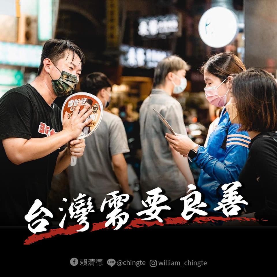 台灣需要良善,年輕值得正義
