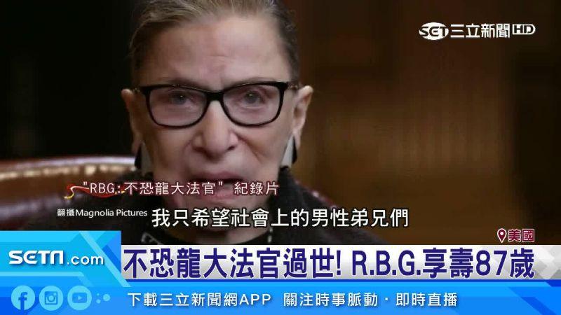 RBG 過世,受益者是川普