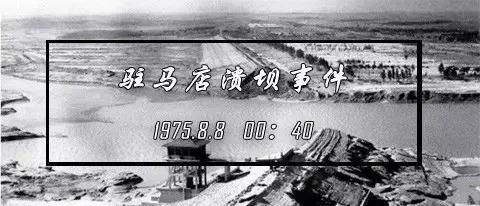 水壩悲劇事件 從義大利到中國